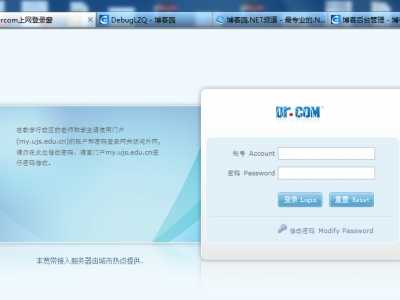 江苏大学vpn 校园网上网帮助之二自动设置IP小助手