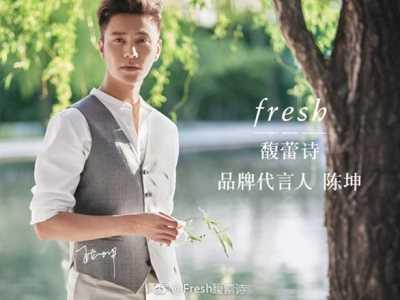 陈坤的代言真高端 Fresh宣布陈坤为品牌首位代言人