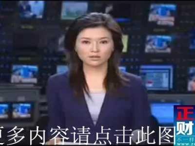 四川电视台新闻频道 四川新闻频道回看