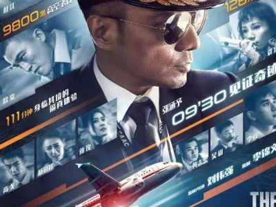 我要看新闻angelababy 《中国机长》angelababy参演