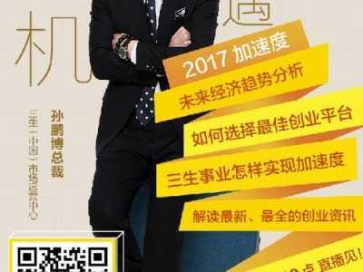 孙鹏博2017演讲 孙鹏博总裁谈创业机遇