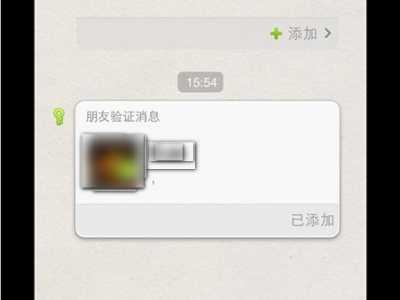 微信好友验证发不过去 微信好友验证发送失败解决方法