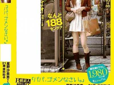 184cm级yuki番号 日本身高180CM以上女优大盘点