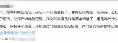 移动外呼索要验证码 收到10086短信验证码切勿告诉他人