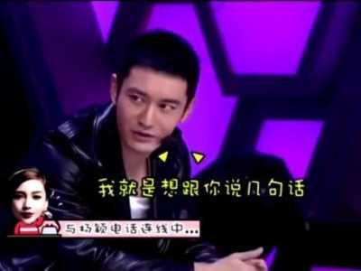 黄晓明给杨颖打电话 节目里给baby打电话真让人替他着急