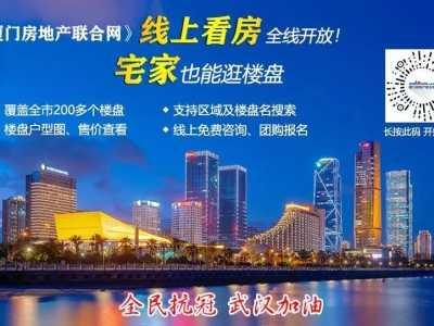 厦门中海锦城学区 选杏林桥头还是集美新城