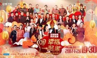 江苏卫视春晚 江苏卫视2017春晚节目单来啦