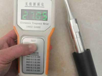 超声波清洗机测试 超声波清洗机频率如何测量频率